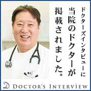 ドクターズインタビューに当院のドクターが掲載されました